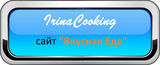 Вкусные рецепты от IrinaCooking