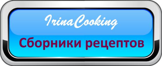 Сборники рецептов IrinaCooking